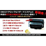 Enlarge オートドアロックシステム OBD2 車速連動&バックハザード 5機能搭載 (切り替え機能付き) ホンダ フィット Honda専用FIT,フィットハイブリッド GP5 DBA-GE6,GK5 RS,シャトル DAA-GP6,GP7,GP8,GG7(後期),DBA-GK3,インサイト ZE2,フリード GB3