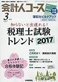 会計人コース 2017年 03 月号 [雑誌]