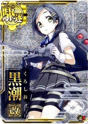 艦これアーケード/No.093b 黒潮改【ホロ】