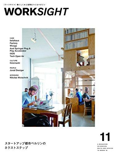 WORKSIGHT(ワークサイト) 11 スタートアップ都市ベルリンのネクストステップ