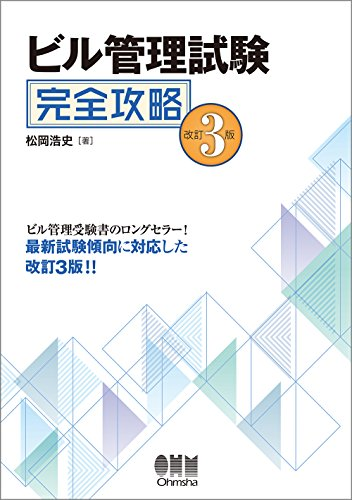 ビル管理試験 完全攻略(改訂3版)