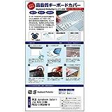 メディアカバーマーケット 東芝 dynabook Satellite B35/31MW PB35-31MSVWW-K 【15.6インチ(1366x768)】機種用 【シリコンキーボードカバー フリーカットタイプ】
