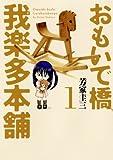 おもいで橋 我楽多本舗 / 芳家圭三 のシリーズ情報を見る