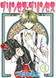 プリンセス・プリンセス(4) (ウィングス・コミックス)