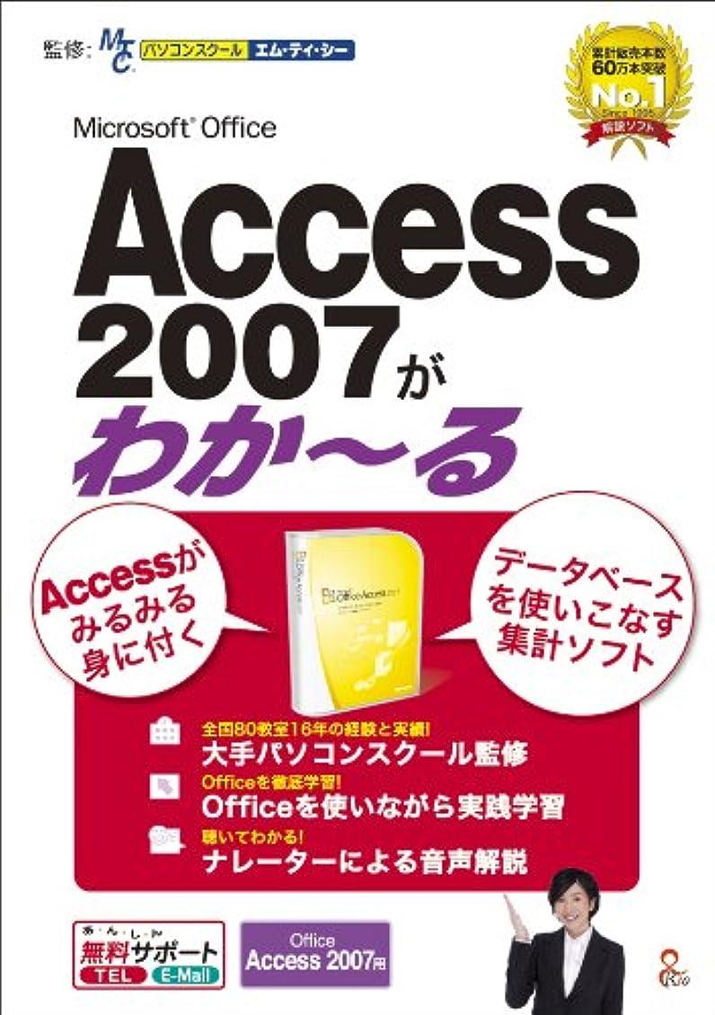 優しさペット多数のMicrosoft Office Access 2007がわか~る [ダウンロード]