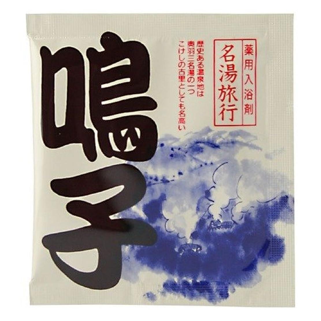 旅客吸う音五洲薬品 名湯旅行 鳴子 25g 4987332126713