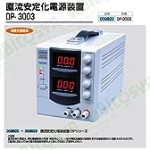 アーテック 直流安定化電源DP-3003 9822