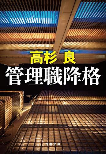 [画像:管理職降格 (文春文庫)]