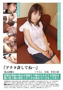 素人初撮り「アナタ許してね…」ミサちゃん25歳 専業主婦 [DVD]