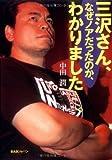 三沢さん、なぜノアだったのか、わかりました。