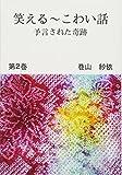 笑える~こわい話 第2巻 - 予言された奇跡 (∞books(ムゲンブックス) - デザインエッグ社)