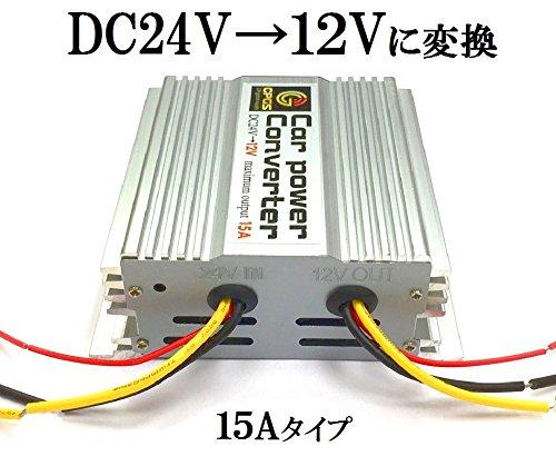 【CPGS】冷却ファン付 15A DC-DCコンバーター 24V→12V デコデコ変換 DC12Vカー用品 説明書/配線図付属