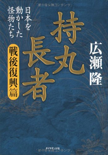 持丸長者[戦後復興篇]―日本を動かした怪物たちの詳細を見る