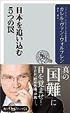 日本を追い込む5つの罠 (角川oneテーマ21)