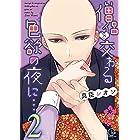 僧侶と交わる色欲の夜に…2 (Clair TL comics)