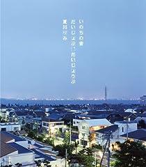 夏川りみ「いのちの音」の歌詞を収録したCDジャケット画像