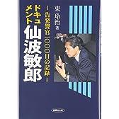 ドキュメント・仙波敏郎 -告発警官1000日の記録-