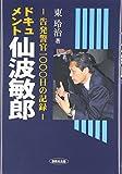 ドキュメント・仙波敏郎 -告発警官1000日の記録- 画像