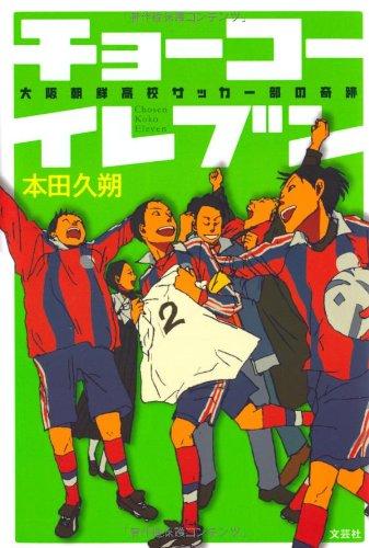 チョーコーイレブン 大阪朝鮮高校サッカー部の奇跡の詳細を見る