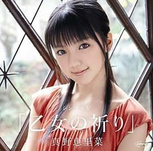 シングルV「乙女の祈り」 [DVD]