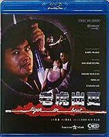 Tiger on Beat (Blu-ray Version)