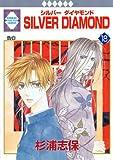 SILVER DIAMOND(18) (冬水社・いち*ラキコミックス) (いち・ラキ・コミックス) 画像