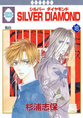 SILVER DIAMOND(18) (冬水社・いち*ラキコミックス) (いち・ラキ・コミックス)の詳細を見る