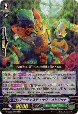 カードファイトヴァンガードG/エクストラブースター/第2弾 「The AWAKENING ZOO」/G-EB02/008 アーティスティック・オセロット RRR