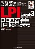 徹底攻略 LPI問題集 Level3 [301/302]対応 徹底攻略シリーズ