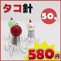 タコ針 はり タコ釣り ルアー 通販 仕掛け 50g 3色 白 緑 赤 (赤)