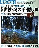 楽しくおぼえる写真の教室 (No.17) (日本カメラMOOK)