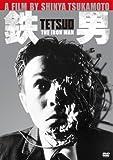 鉄男 [DVD]の画像