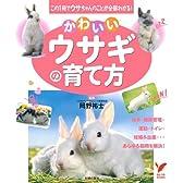 かわいいウサギの育て方 (セレクトBOOKS)