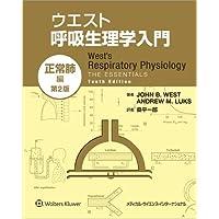ウエスト呼吸生理学入門:正常肺編 第2版