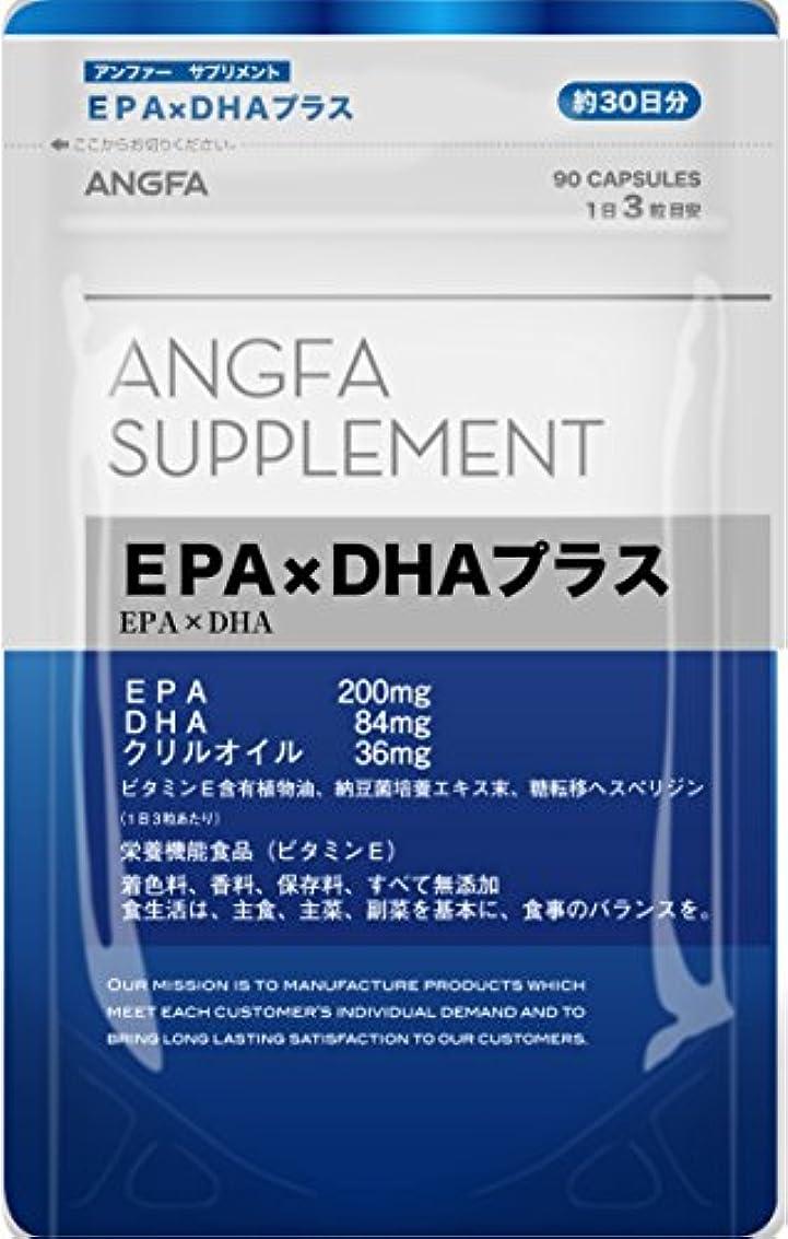 器官常に寝てるアンファー (ANGFA) サプリメント EPA × DHA プラス 90粒