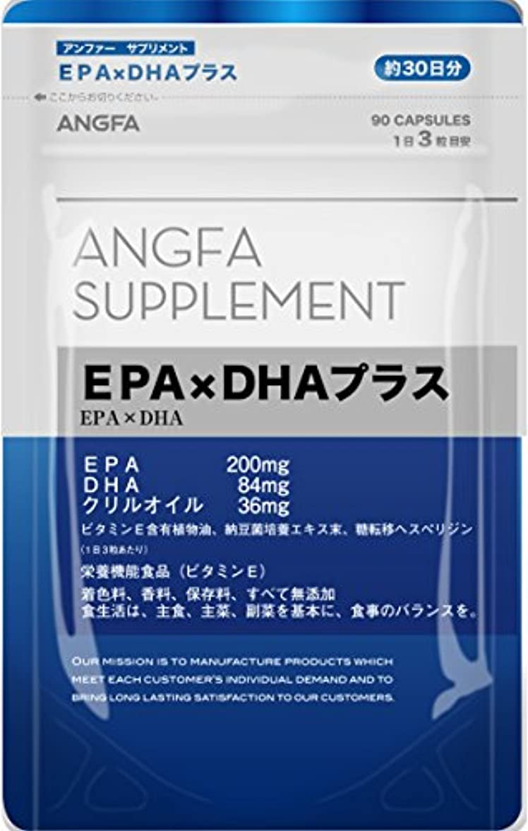道徳発掘牛アンファー (ANGFA) サプリメント EPA × DHA プラス 90粒