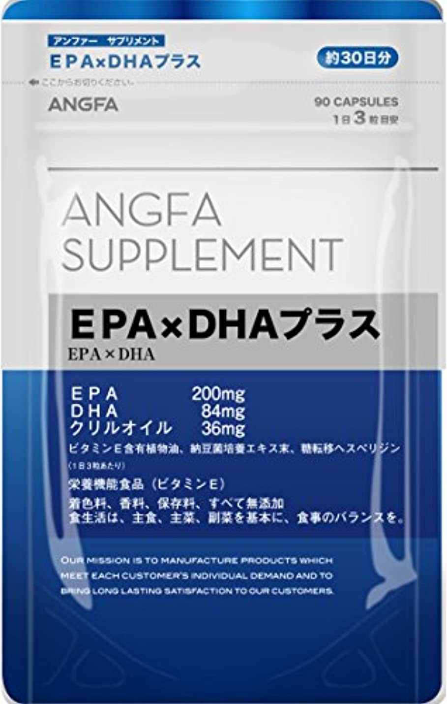 せがむ自伝汚れたアンファー (ANGFA) サプリメント EPA × DHA プラス 90粒