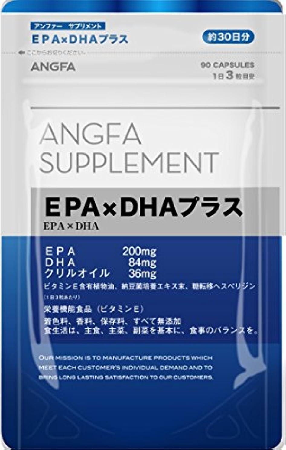 肘掛け椅子会話水平アンファー (ANGFA) サプリメント EPA × DHA プラス 90粒