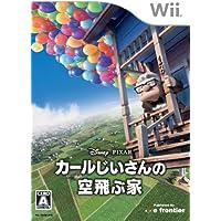 カールじいさんの空飛ぶ家 - Wii