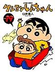 クレヨンしんちゃん : 19 (アクションコミックス)