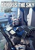 機動戦士ガンダム U.C.0094 アクロス・ザ・スカイ(2)<機動戦士ガンダム U.C.0094 アクロス・ザ・スカイ> (角川コミックス・エース)
