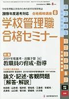別冊教職研修 2018年 6 月号