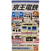 Bトレインショーティー 私鉄シリーズ 京王電鉄 6000系 2両セット プラモデル