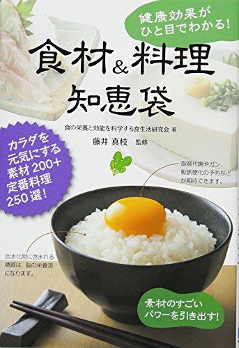 健康効果がひと目でわかる! 食材&料理 知恵袋