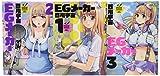 EGメーカー 1 (ジェッツコミックス)