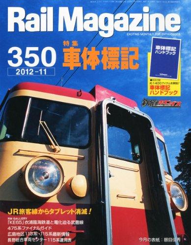 Rail Magazine (レイル・マガジン) 2012年 11月号 Vol.350
