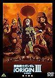 機動戦士ガンダム THE ORIGIN III[BCBA-4690][DVD]