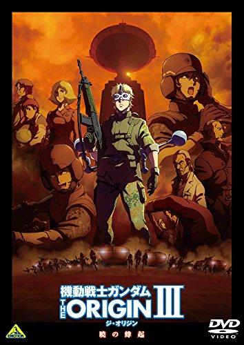 機動戦士ガンダム THE ORIGIN III [DVD]の詳細を見る