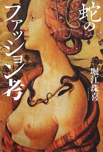 蛇のファッション考