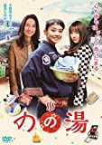 のの湯 DVD-BOX[DVD]
